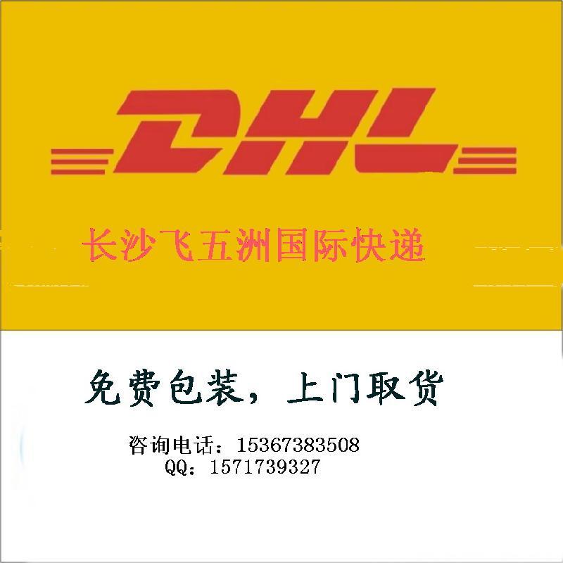 香港飞五洲(长沙)国际物流有限公司