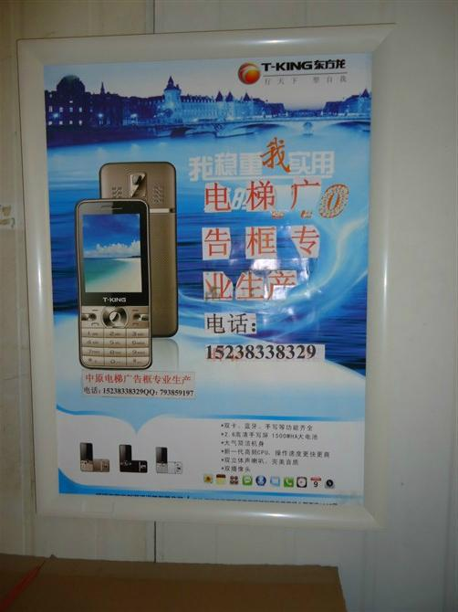 供应电梯广告相框楼宇广告牌