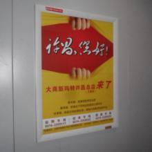 供应苍山电梯广告框,电梯广告框价钱,电梯广告框拆装方便