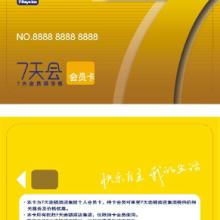 供应磁卡会员卡18911005691