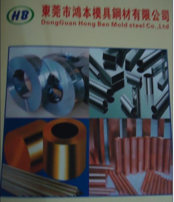 东莞鸿本模具钢材有限公司