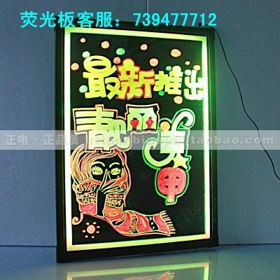 电子荧光板 电子 荧光板 供货商