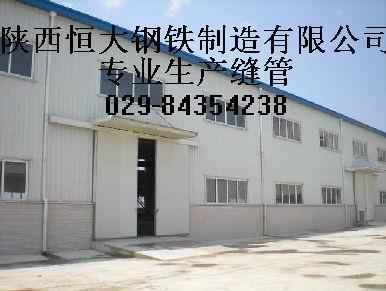 陕西恒大钢铁制造有限公司