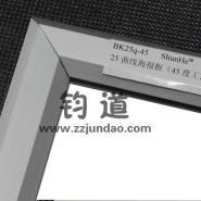 开启式铝合金边框图片