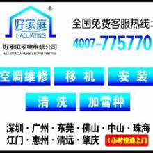 广州家用空调加氟/广州无氟变频空调安装批发