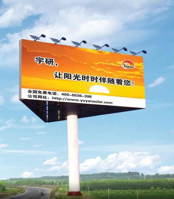 供应太阳能广告灯 太阳能射灯 太阳能照明灯 太阳能庭院灯 太阳能灯箱