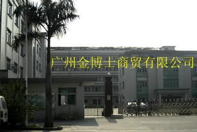广州金博士文具商贸有限公司