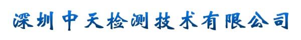 深圳市中天检测技术有限公司
