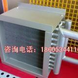 散热器/表冷器专业生产商--德州通风空调有限公司