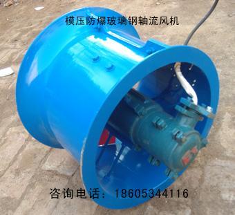 供应T35-11型模压风筒叶轮防腐轴流风机