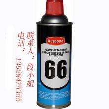 供应奥斯邦66金属表面清洗剂