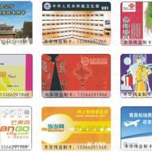 证卡制作公司,证卡制作厂家,北京批发