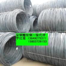 供应安钢螺纹钢价格安钢代理螺纹钢资源HRB40012MM--32MM批发