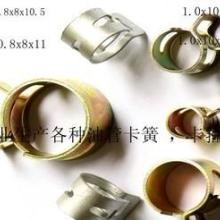 钢皮卡箍弹簧钢皮卡箍弹簧厂家钢皮卡箍弹簧供应商钢皮卡箍弹簧价格