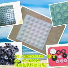 供应背胶透明或彩色胶垫、泡棉胶垫、EVA胶垫、密封硅胶圈(低价销售)图片