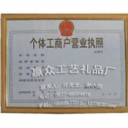 金色木纹执照框/个体工商户证件框图片
