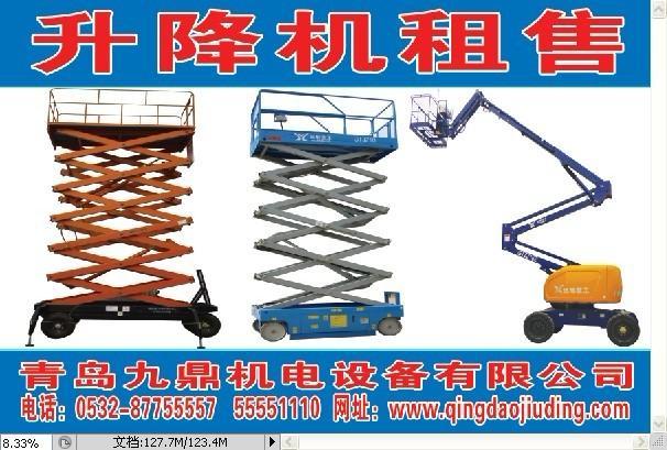 供应青岛建筑设备销售公司