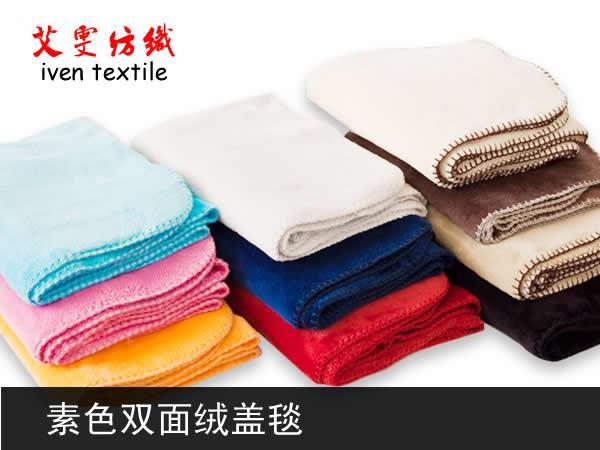 供应双面绒毛毯/摇粒绒毛毯/儿童毛毯