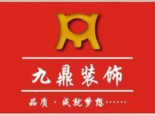 浙江九鼎建筑装饰工程有限公司
