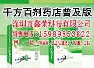深圳医药管理软件管家婆医药软件进销存药店软件药店库存管理软件