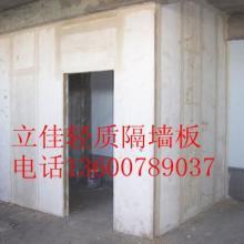 供应轻质隔墙板环保节能安装便捷批发