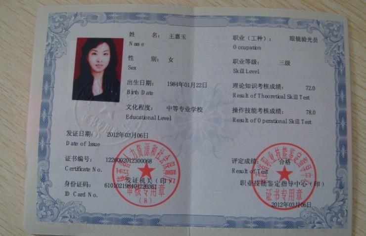 工国家职业资格证