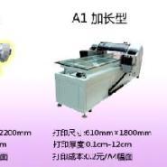 塑胶材料产品彩色图案印刷机械图片