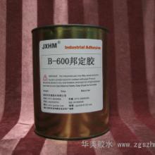 供应B-600绑定黑胶,芯片绑定胶水,深圳胶水图片