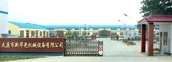 山西太原市新华光矿山设备有限公司