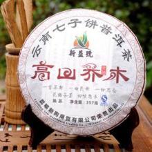 供应 普洱茶