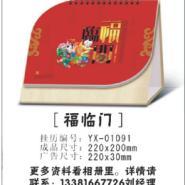 2014上海纸质台历创意生产厂家图片