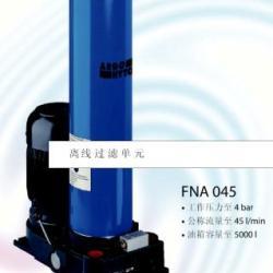 雅歌輝托斯FNA045油液離線過濾單元