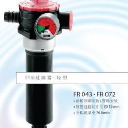 雅歌輝托斯FR043輕型回油濾油器