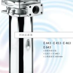 雅歌輝托斯E443回油濾油器