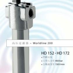 供應雅歌輝托斯HD152HD172高壓濾油器