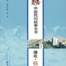 供应中国民间故事全书