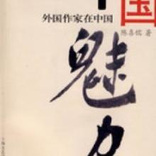 供应中国魅力外国作家在中国