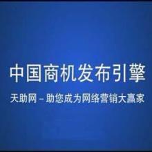 广州天助网服务中心,最新的网络推广平台图片
