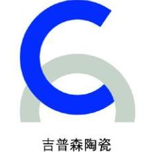供应中美合资吉普森陶瓷有限公司标志批发