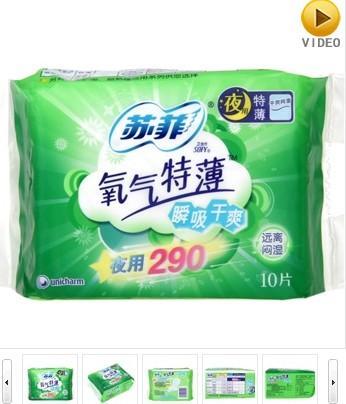 供应哪里有七度空间卫生巾厂家,哪里低价生产批发卫生巾