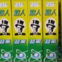 贵州低价网上批发90g黑人牙膏图片