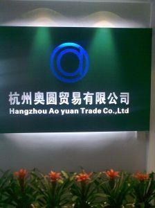 杭州奥圆贸易有限公司业务二部