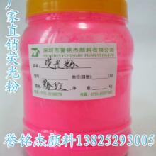 供应荧光颜料-深圳荧光粉