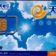 天翼空卡/CDMA空白卡/64K天翼卡图片