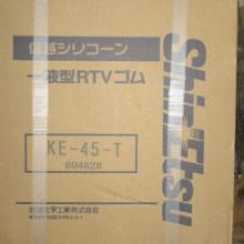 供应信越KE45硅胶批发