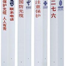 供应安全防护产品 标志桩 水利保护标志桩v2