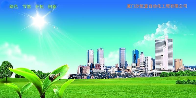 厦门欣恒意自动化工程有限公司