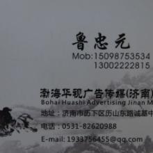 济南报纸广告分类广告挂失声明招聘广告价格联系电话