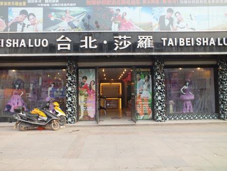 砀山婚纱摄影.婚纱照.台北·莎羅国际婚纱摄影连锁机构