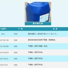 供应平衡型聚氨酯催化剂AN380